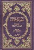 az-zajjaj - tafsir ma'ani al qour'an