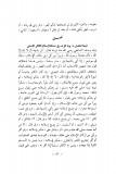 Ach-Chafi'i - comment le mecreant revient à l'Islam