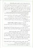 Hadith de la femme esclave - Imam Malik - Mouwatta
