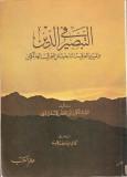 at-tabsirou fi d-Din - al-isfarayini