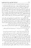 fatimah tabarrouk tombe prophète 2
