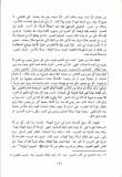 Al-Bouhouti - on ne se base pas sur le calcul pour ramadan