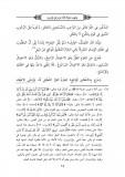 Al-Marighni Az-Zaytouni - attribuer le corps à Allah est de a la mécréance à l'unanimité