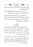 Al-Marighni Az-Zaytouni - les moujassimah sont mécréant à l'unanimité