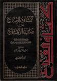 al-bouhouti - Kach-chafou l-Qina'