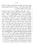 Al Ghoumari mise en garde wahhabite - tawassoul