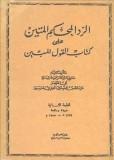 Ar-Raddou l-Mouhkamou l-Matin Al-Ghoumari