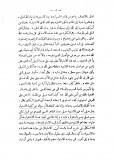 al-'azzami - istiwa imam Malik - innovateur