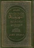 Abou Hayyan Al-Andalouçi tafsir an-nahr