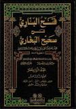 fathu l-Bari tome 13