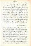 Ahmad Ibn Zayni Dahlan - fitnah al-wahhabiyyah