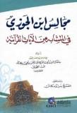 Ibn Al-Jawzi - Majalis