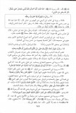 nawawi - ibn 'oumar - ya mouhammad