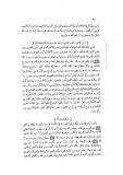 Ibn Battouta - Mawlid - La Mecque Mekkah Makkah