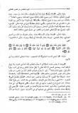 tafsir tha'alibi - wa ja'a rabbouka