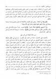 Abou Hayyan al-andalouci - l'eau la première créature