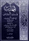 Chirazi -Al-Mahdhab