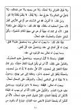 Qawouqji - Al-I'timad 2