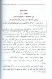 qadi 'iyad - ibn 'abbas - salat - prière