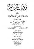 Ibnou 'abidin-al-hanafi-raddou-l-mouhtar t6