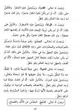 chaykh qawouqji confirme que Allah n'a pas d'oreille