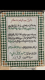 Tombe Ibn 'Achir - Maroc