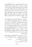 Ibn battal - Bonne et mauvaise innovation bid'ah