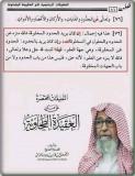 Fawzan wahhabite - donne une limite a Allah