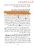 Ibn Baz - Ben Baz - Majmou' Fatawa - wahhabite - secte1