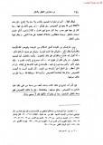 Ibn taymiyah - bonne innovation bid'ah - Dar Ta'arud