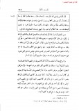 Ibn taymiyah - chafi'i - bonne innovation -bid'ah- Dar Ta'arud