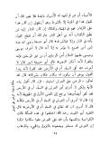 charh fiqh al akbar - abou hanifa - samarqandi - takfir - endroit - trone - ciel
