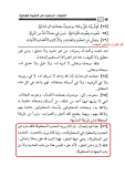 fawzan attribue a Allah la limite - tahawiya - wahhabite