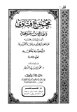majmou' fatawa tome 3 -Ibn Baz - Ben baz - wahhabite - secte