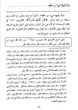 qari - charh al-fiqh al-akbar-nou'aym ibn hammad-takfir