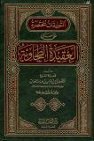 salih al-fawzan - At-Ta'lîqâh al-Moukhtasarah - tahawiyyah