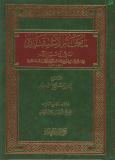Charh commentaire Loum'atou al I'tiqad - ibn uthaymin - wahhabite- secte