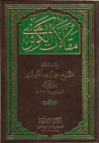 Maqalat al-kawthari