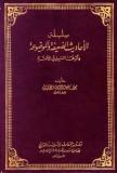 al-albani -silsilah al ahadith