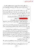 al-albani -silsilah al ahadith - hadith da'if