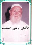 al-albani wahhabite
