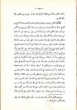 hadith prophète - tawassoul tabarani -ya mouhammad -outhman ibn hounayf compagnon