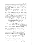 ibn hibban - nouzoul Allah yanzilou sans comment