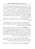tafsir al-kabir ar-razi - ibrahim hadha rabbi p50
