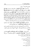 Qourtoubi - wa houwa ma'akoum - interpretation -istiwa