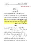 al ghamidi wahhabite interdit le foot