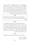 Ibn Rouchd - Allâh n'est pas un corps et Il est sans endroit