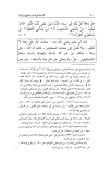 Ibn Hibban - parole de Allah