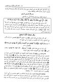 al 'ayni - wajh Allah