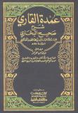'oumdah al-Qari - charh sahih al Boukhari - al 'ayni